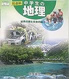 社会科中学生の地理 [平成28年度改訂]―世界の姿と日本の国土