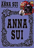 ANNA SUI 15th Happy Anniversary in Japan (e-MOOK)