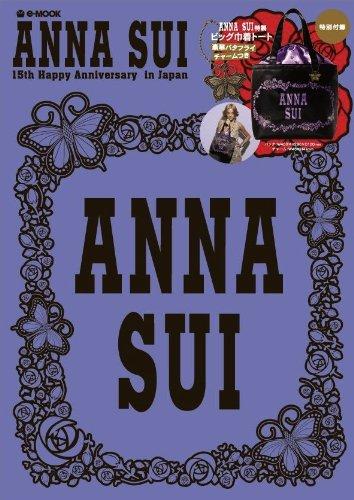 ANNA SUI 15th Happy Anniversary in Japan (e-MOOK)の詳細を見る