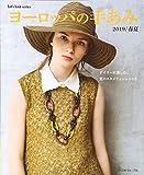 ヨーロッパの手あみ 2019春夏 (Let's knit series) 画像