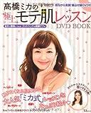 高橋ミカの極上モテ肌レッスンDVD BOOK (TJMOOK) (TJ MOOK)