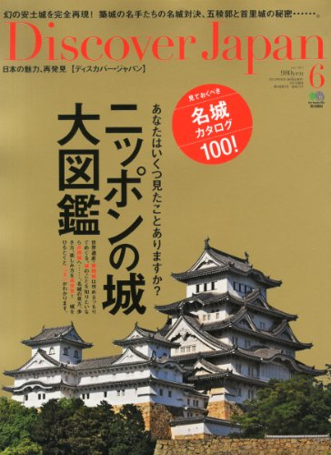 Discover Japan (ディスカバー・ジャパン) 2013年 06月号 [雑誌]