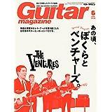 Guitar magazine (ギター・マガジン) 2018年 6月号 [..