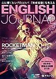 [音声DL付]ENGLISH JOURNAL (イングリッシュジャーナル) 2019年9月号 ?英語学習・英語リスニングのための月刊誌 [雑誌]