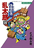 落第忍者乱太郎 16 (あさひコミックス)
