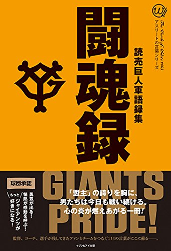 読売巨人軍語録集 闘魂録 (アスリートの言葉シリーズ # 3)