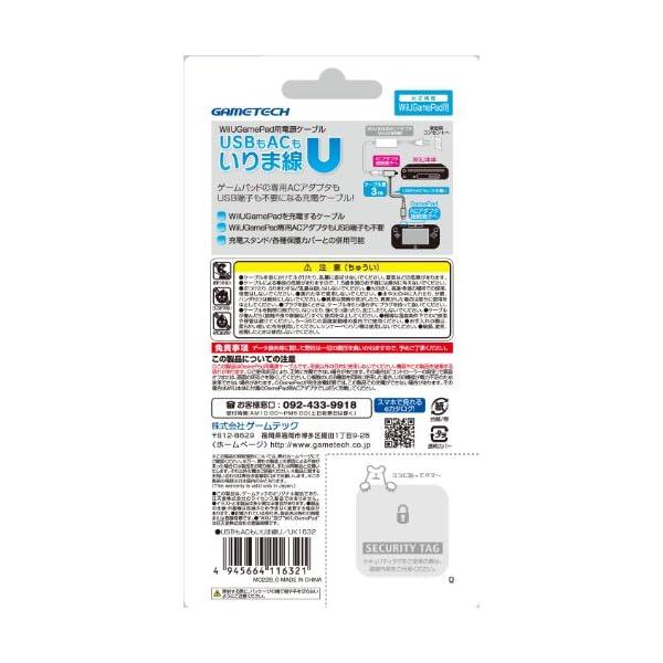 WiiU Game Pad用充電ケーブル『US...の紹介画像2