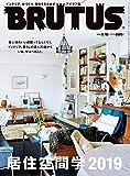 BRUTUS(ブルータス) 2019年 5月15日号 No.892 [居住空間学2019] [雑誌]