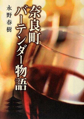 奈良町バーテンダー物語 (大和路ろまん文庫)
