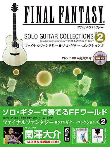 ファイナルファンタジー/ソロ・ギター・コレクションズ vol.2[模範演奏CD付]の詳細を見る