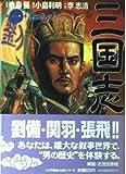 三国志 (1) (スコラ漫画文庫シリーズ)