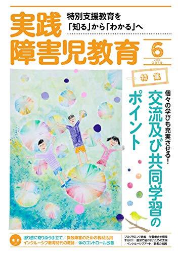 実践障害児教育 2019年 06 月号 [雑誌]