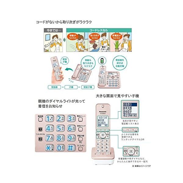 パナソニック デジタルコードレス電話機 子機1...の紹介画像7