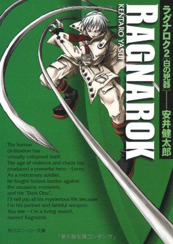 ラグナロク〈2〉白い兇器 (角川スニーカー文庫)の詳細を見る