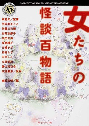 女たちの怪談百物語 (角川ホラー文庫)の詳細を見る