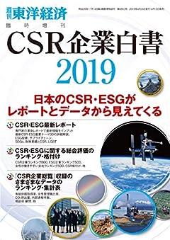 CSR企業白書2019年版 2019年 4/24 号 [雑誌]: 週刊東洋経済 増刊