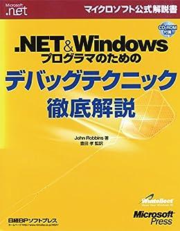 [ジョン ロビンズ]の.NET&Windowsプログラマのためのデバッグテクニック徹底解説