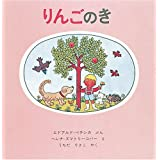 りんごのき (世界傑作絵本シリーズ)