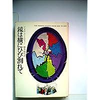 鏡は横にひび割れて (1977年) (ハヤカワ・ミステリ文庫)