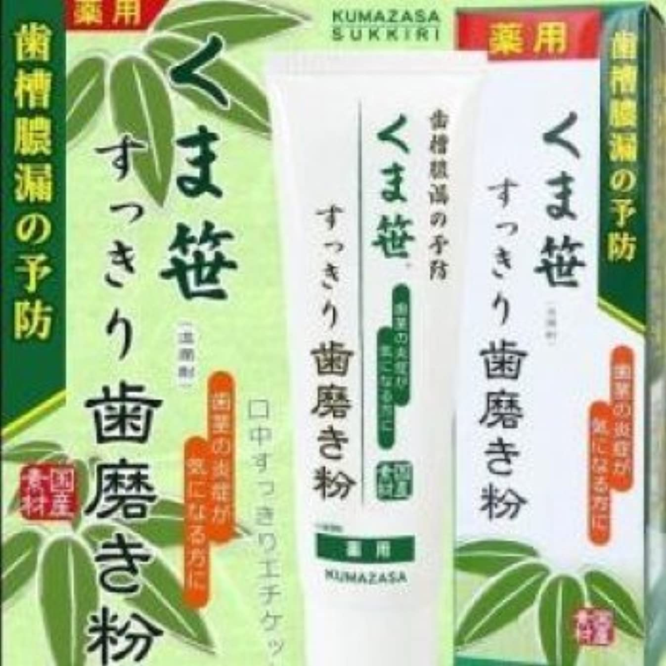 慣らす法律により浸した薬用くま笹すっきり歯磨き粉