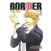 BORDER 境界線2 通常版 (HUG COMICS)