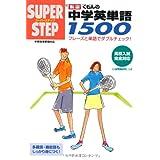 くもんの英単語1500 (スーパーステップ)