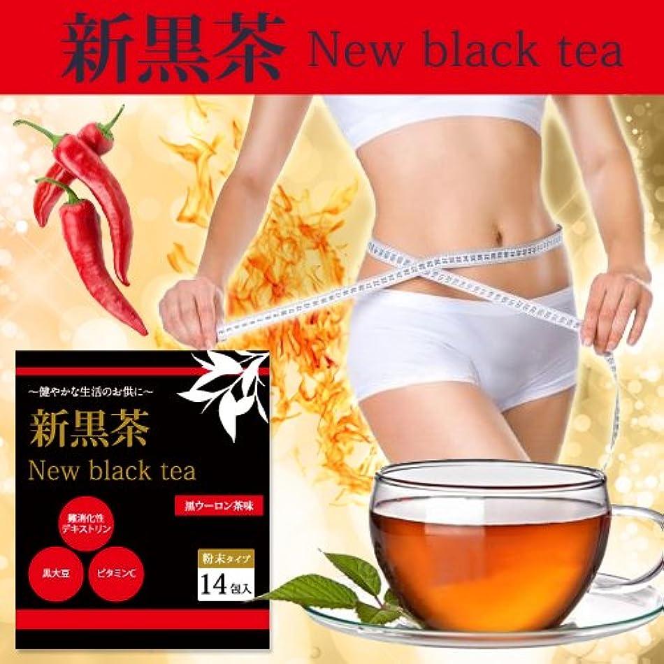 フロー見えないデュアル新黒茶