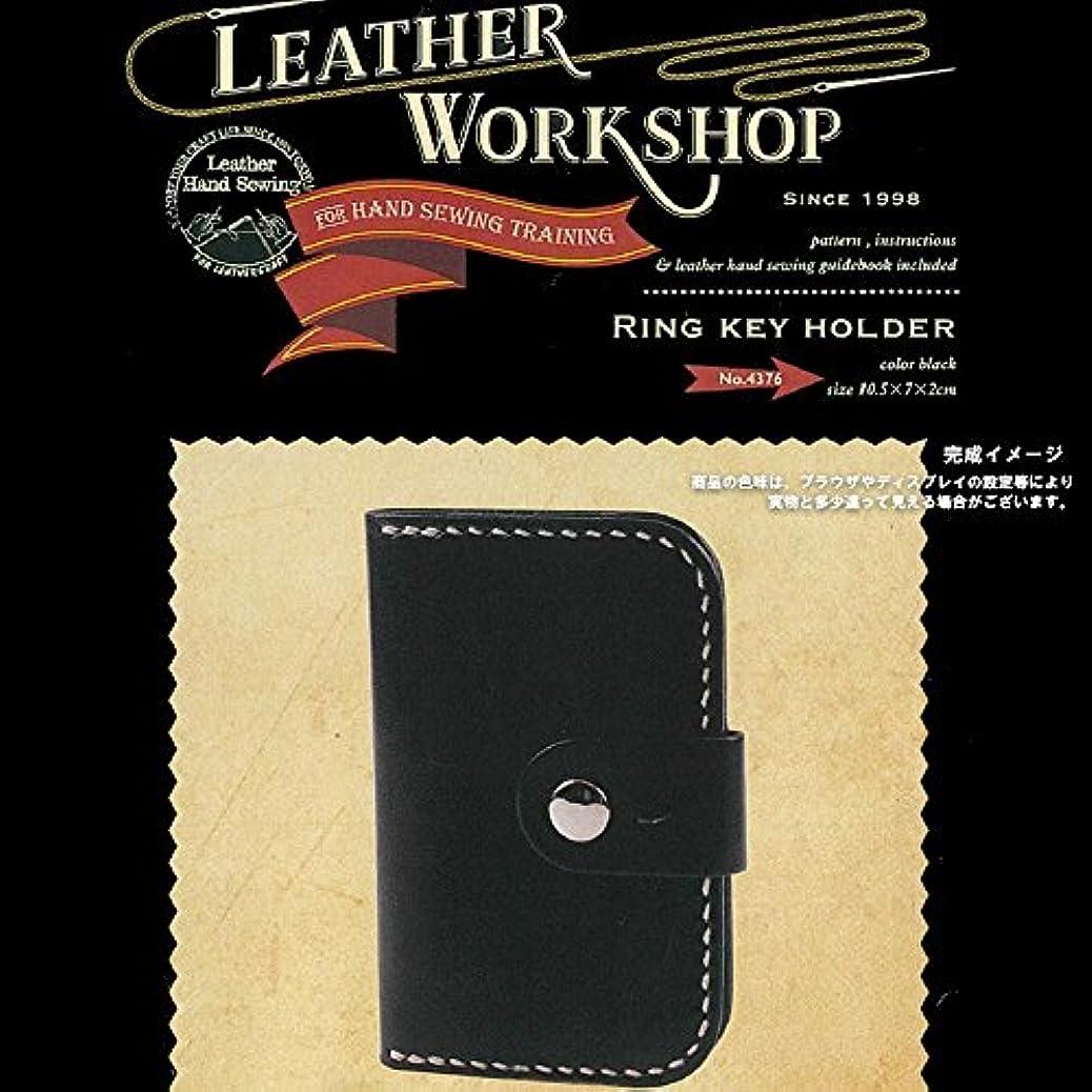 濃度コマンドバージンクラフト社 革キット レザーワークショップ リングキーホルダー 黒 4376-02