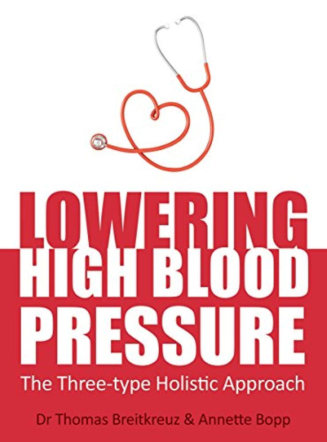 不公平遺棄された気質Lowering High Blood Pressure: The Three-type Holistic Approach