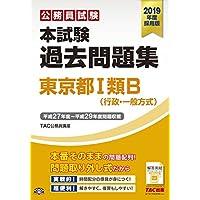 本試験過去問題集 東京都1類B (行政・一般方式) 2019年度採用 (公務員試験)