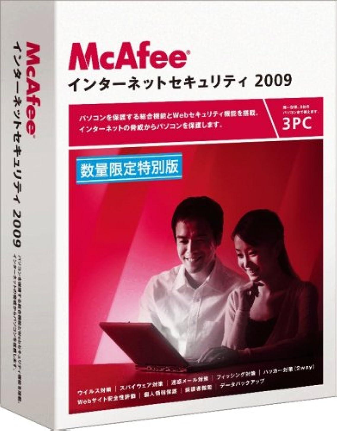 英語の授業がありますテラスシリングマカフィー インターネットセキュリティ 2009 3ユーザ 特別版