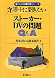 ストーカー・DVの問題Q&A―弁護士に聞きたい! (暮らしの法律問題シリーズ)