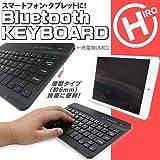 モバイルキーボード HP-MK001