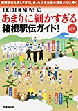 あまりに細かすぎる箱根駅伝ガイド! 2019 (ぴあMOOK)
