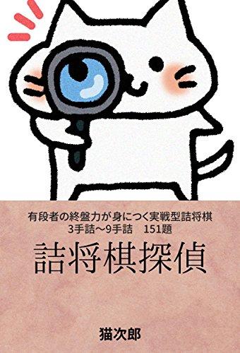 詰将棋探偵