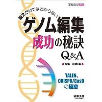 論文だけではわからない ゲノム編集成功の秘訣Q&A〜TALEN、CRISPR/Cas9の極意 (実験医学別冊)