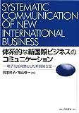 白桃書房 岡本 祥子/亀山 修一 体系的な新国際ビジネスのコミュニケーション: 電子化を背景とした新貿易立国の画像