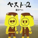 ザ・ベスト・オブ 東京プリン・2 画像