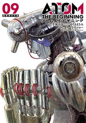 アトム ザ・ビギニング 第01-04巻 [Atomu za Biginingu vol 01-04]