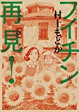 フイチン再見!(3) (ビッグコミックス)