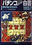 パチンコ30兆円産業白書〈1997〉 (Ariadne document)