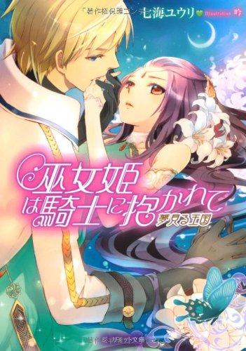 巫女姫は騎士に抱かれて~夢見る王国~ (ジュリエット文庫)の詳細を見る
