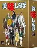 美味しんぼ Blu-ray BOX3[Blu-ray/ブルーレイ]