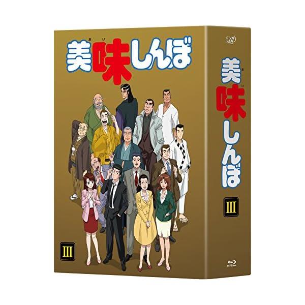 美味しんぼ Blu-ray BOX3の商品画像