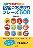 [英語・中国語・韓国語]接客のお決まりフレーズ600