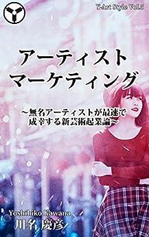 [川名慶彦]のアーティストマーケティング: ~無名アーティストが最速で成幸する新芸術起業論~
