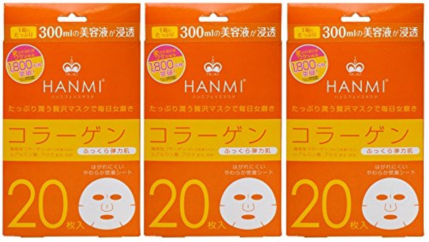 コークス後相反するMIGAKI ハンミフェイスマスク コラーゲン 20枚入×3個セット