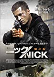 ニック/NICK 狼の掟[ADF-9057S][DVD] 製品画像