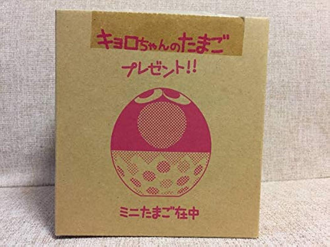 キャビン消毒剤道路を作るプロセス森永製菓 キョロちゃんのたまご 缶 ミニたまご マスコット トランプ当選
