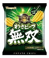 【販路限定品】山芳製菓 ポテトチップス わさビーフ無双 58g×12袋